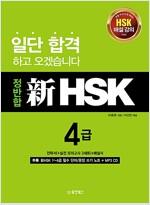 정반합 新HSK 4급