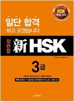 정반합 新HSK 3급