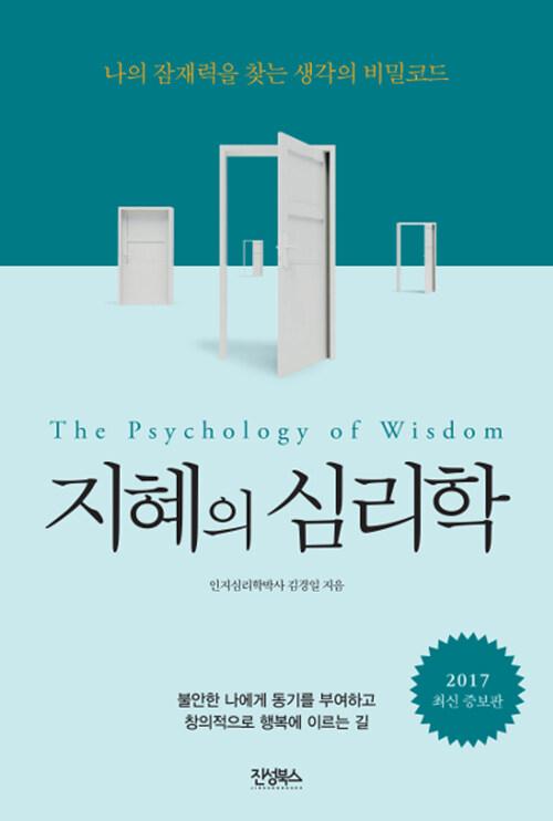 지혜의 심리학 : 나의 잠재력을 찾는 생각의 비밀코드 2판