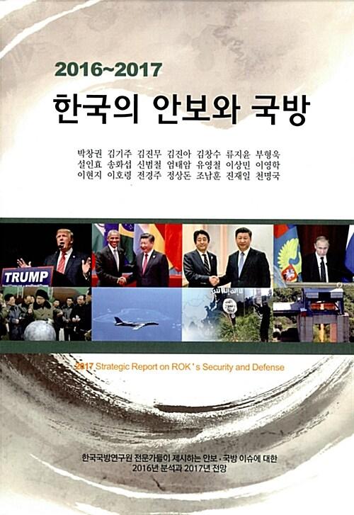 2016-2017 한국의 안보와 국방