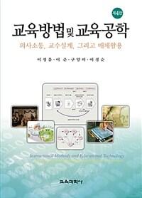 교육방법 및 교육공학 : 의사소통, 교수설계, 그리고 매체활용 = 제4판