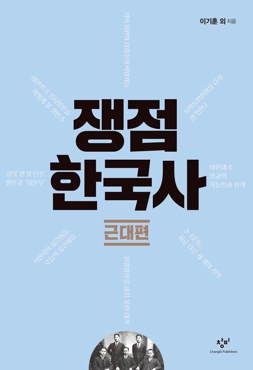 쟁점 한국사: 근대편