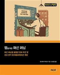 웹을 위한 머신 러닝 : 머신 러닝을 활용한 영화 추천 및 감성 분석 웹 애플리케이션 개발
