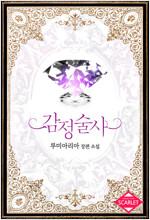 [합본] 감정술사 (전2권/완결)