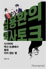 심용환의 역사 토크