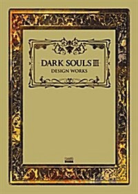 DARK SOULS III DESIGN WORKS (單行本)