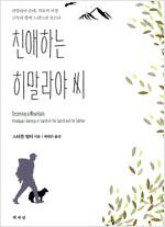 [중고] 친애하는 히말라야 씨