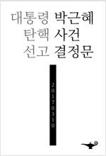 대통령(박근혜) 탄핵 결정문