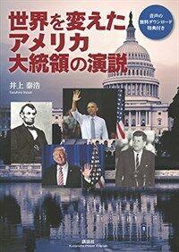 世界を変えたアメリカ大統領の演說
