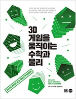 3D 게임을 움직이는 수학과 물리