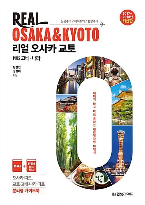 리얼 오사카 교토 PLUS 고베 나라 (분리형 가이드북)