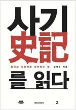 사기를 읽다 : 중국과 사마천을 공부하는 법