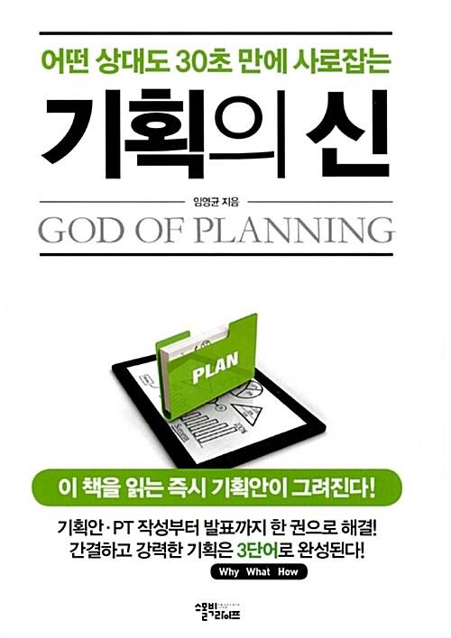 기획의 신