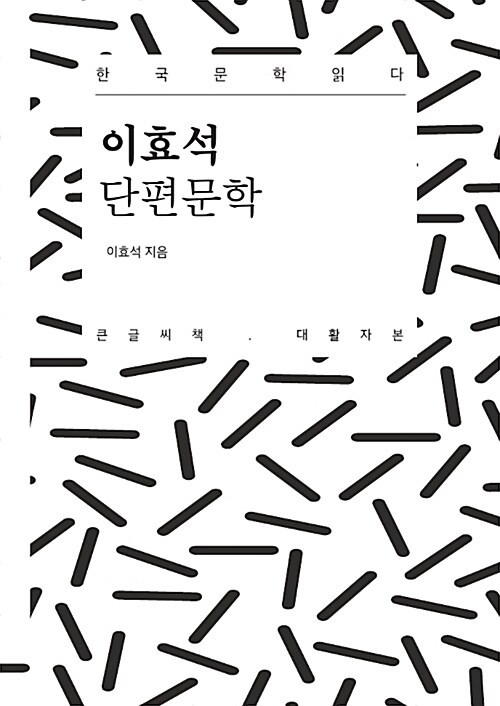 이효석 단편문학 (큰글씨책)