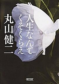 人生なんてくそくらえ (朝日文庫) (文庫)