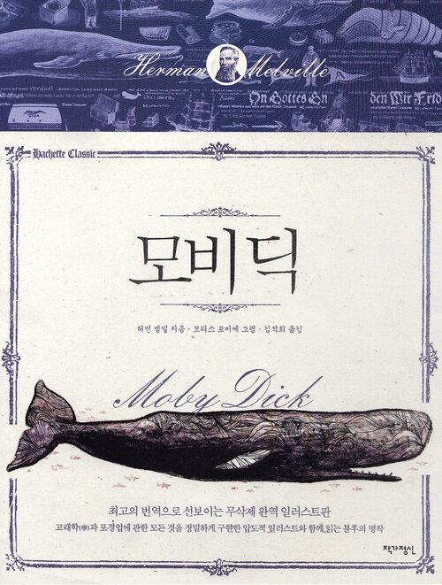 모비 딕 - 아셰트 클래식 4