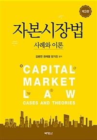 자본시장법 : 사례와 이론 제3판
