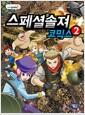 [중고] 스페셜솔져 코믹스 2