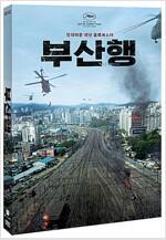 부산행 : 일반판 (2disc)