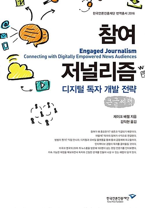 참여 저널리즘 (큰글씨책)