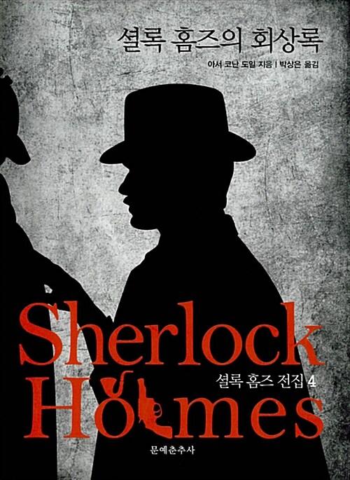 셜록 홈즈의 회상록 핸드북