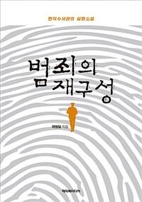 범죄의 재구성 : 현직 수사관의 실화소설 2판