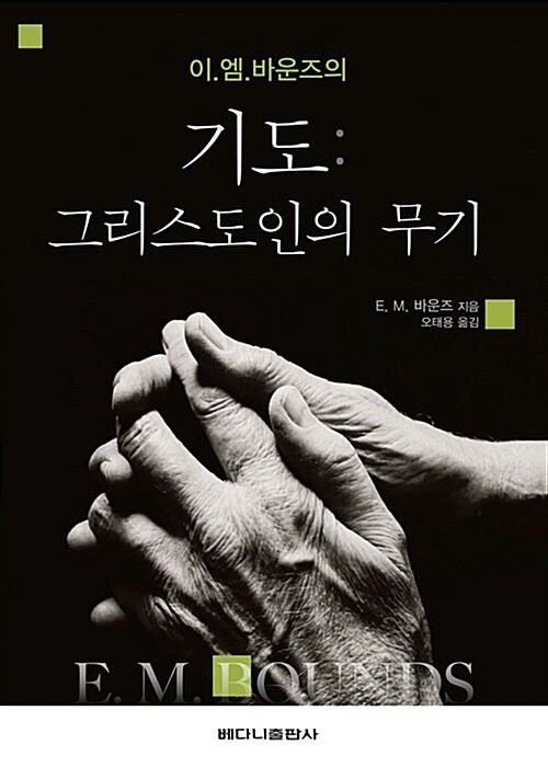 [중고] 이. 엠 바운즈의 기도