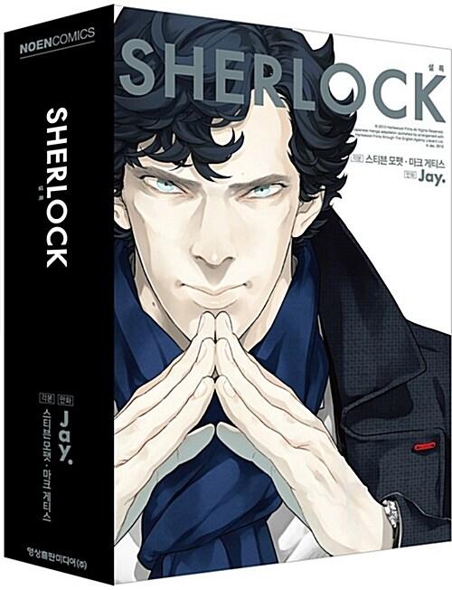 셜록(SHERLOCK) 1~3권 박스세트 - 전3권