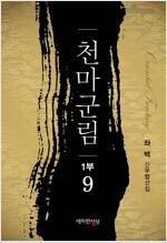 천마군림 1부 9권 (완결)