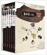리더를 위한 한국사 만화 세트 (전6권 + 2017학년도 대입 수능 한국사 문제와 만화로 풀이한 해설집)