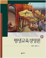 [중고] 평생교육경영론