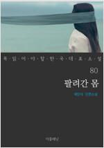 팔려간 몸 - 꼭 읽어야 할 한국 대표 소설 80