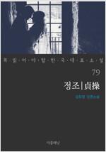 정조 - 꼭 읽어야 할 한국 대표 소설 79