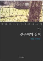 신문지와 철창 - 꼭 읽어야 할 한국 대표 소설 78