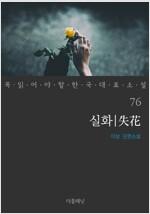 실화 - 꼭 읽어야 할 한국 대표 소설 76