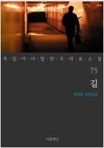 길 - 꼭 읽어야 할 한국 대표 소설 75