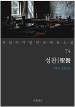 성찬 - 꼭 읽어야 할 한국 대표 소설 74