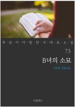 B녀의 소묘 - 꼭 읽어야 할 한국 대표 소설 73