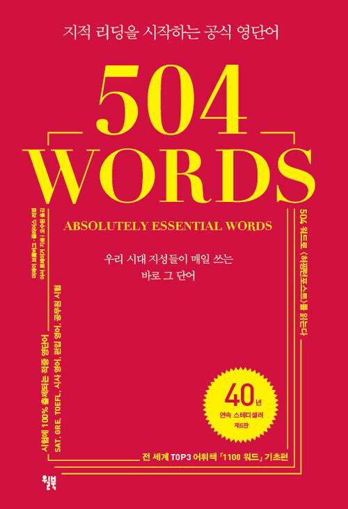 504 WORDS : 지적 리딩을 시작하는 공식 영단어
