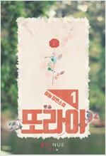 [세트] [GL] 또라이 (총3권/완결)