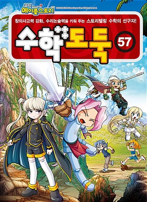 코믹 메이플 스토리 수학도둑 57