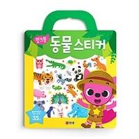 핑크퐁 가방 스티커 : 동물