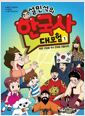 [eBook] 설민석의 한국사 대모험 1