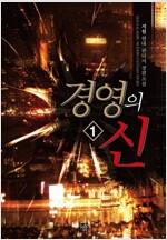 [세트] 경영의 신 (총6권/완결)