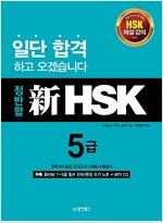 정반합 新HSK 5급