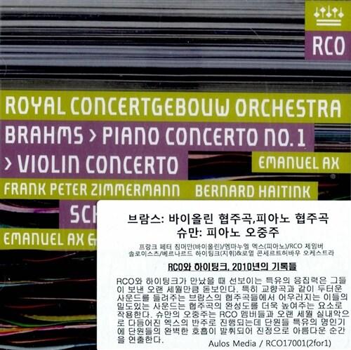[수입] 브람스: 바이올린 협주곡, 피아노 협주곡 1번 & 슈만: 피아노 사중주 Op.47 [SACD Hybrid]