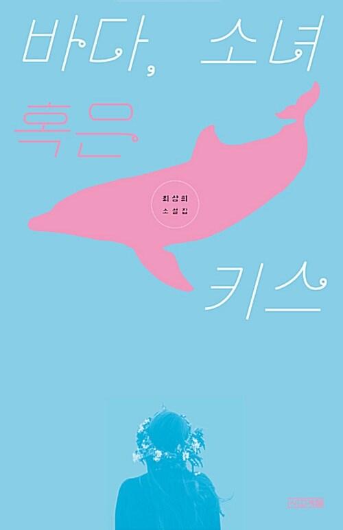 바다, 소녀 혹은 키스