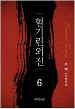 혈기린외전 6권 (완결)