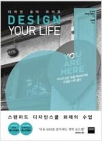 디자인 유어 라이프 DESIGN YOUR LIFE