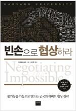 빈손으로 협상하라 : 불가능을 가능으로 만드는 궁극의 하버드 협상 전략